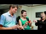 «Выпускной 2012» под музыку Андрей Алексин - Ах это лето, этот вечер выпускной . Picrolla